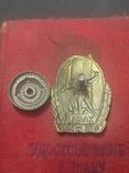 Знак Участнику Хасанских Боёв с удостоверением. Копия ., фото №7