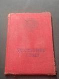 Знак Участнику Хасанских Боёв с удостоверением. Копия ., фото №10