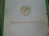 Почетная грамота Главного Архивного Управления при Совете Мин СССР, фото №3
