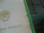 Почетная грамота Главного Архивного Управления при Совете Мин СССР, фото №4