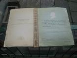 Почетная грамота Главного Архивного Управления при Совете Мин СССР, фото №5