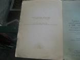 Почетная грамота Главного Архивного Управления при Совете Мин СССР, фото №6