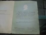 Почетная грамота Главного Архивного Управления при Совете Мин СССР, фото №7