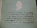 Почетная грамота Главного Архивного Управления при Совете Мин СССР, фото №8