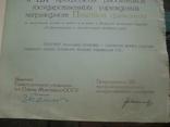 Почетная грамота Главного Архивного Управления при Совете Мин СССР, фото №9