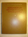 Микробные ферментные препараты. Технология и оборудование., фото №2