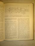 Микробные ферментные препараты. Технология и оборудование., фото №5