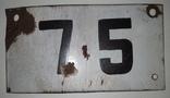"""Табличка номерная """"75"""", фото №2"""