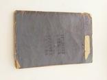 Трудовая книжка, фото №2