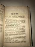 1884 Подарок Молодым Хозяйкам Елена Молоховец, фото №10