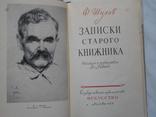 Записки старого книжника, фото №3