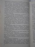 Записки старого книжника, фото №5