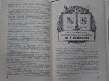 Записки старого книжника, фото №11