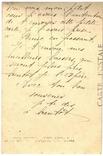 Открытка Воспоминание и до скорой встречи Первая мировая война Франция, фото №3