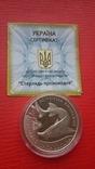 """10 гривень """"Стерлядь прісноводна"""" 2012 рік."""