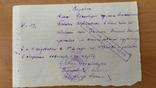 Справка СССР на погибшего сына. о том что проживал на окупированой територии, фото №2