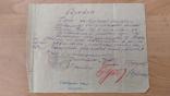 СССР фальшивая справка инвалиду войны. и резолюция сзади. отказ, фото №2