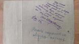 СССР фальшивая справка инвалиду войны. и резолюция сзади. отказ, фото №3