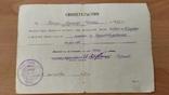 Справка СССР на механика радиооборудования самолетов 2 разряд, фото №2