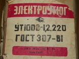 Электроутюг с терморегулятором, фото №4
