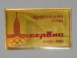 Знак Студенческий отряд Сервис Киев 1980