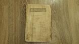 Поваренная книга, фото №2