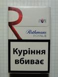 Сигареты Rothmans Royals