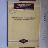 Производство и применение кормовых антибиотиков 1961р., фото №2