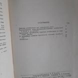Производство и применение кормовых антибиотиков 1961р., фото №4