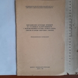 Выращивание кормовых дрождей 1964р., фото №2