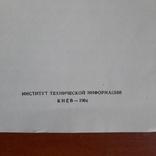 Выращивание кормовых дрождей 1964р., фото №3