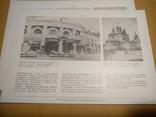 """Старые гравюры и фотографии """"Москва златоглавая"""" 36 шт .комплект, фото №8"""