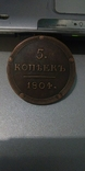 Кольцевые 5 копеек 1804 года КМ, копия монеты, фото №2