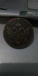 Кольцевые 5 копеек 1804 года КМ, копия монеты, фото №3