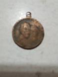Медаль 300 років Романовим,стара копія., фото №2