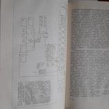 Всесоюзный НИИ спиртовой и ликеро-водочной промышленостиТруды выпуск 2 1955р., фото №8