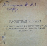 """ Расчетная книжка "" За 1949 г, фото №2"
