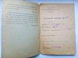 """ Расчетная книжка "" За 1949 г, фото №4"