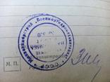 """ Расчетная книжка "" За 1949 г, фото №6"