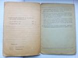 """ Расчетная книжка "" За 1949 г, фото №8"