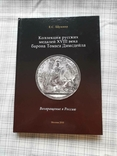 Коллекция русских медалей XVIII века. Щукина Е.С. (2), фото №2