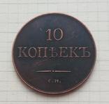 Россия 10 копеек 1837 г. (копия), фото №2