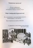 """Книга """"Антиквар взаперти"""" с авторской подписью Чужба Виталий, фото №6"""