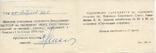 Билет участника чемпионата ВС СССР в Минске, 1974г., фото №3