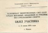 Билет участника чемпионата ВС СССР в Минске, 1974г., фото №2
