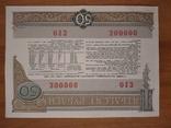 Облигация 50 рублей 1982 г.(серия √ 300000), фото №3
