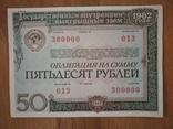 Облигация 50 рублей 1982 г.(серия √ 300000), фото №2