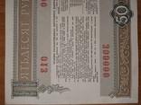 Облигация 50 рублей 1982 г.(серия √ 300000), фото №5