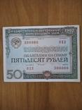 Облигация 50 рублей 1982 г.(серия √ 300000), фото №7