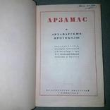 Литературные кружки. В свет вышло всего 3500 экземпляров. Просуществовал всего три года, фото №8